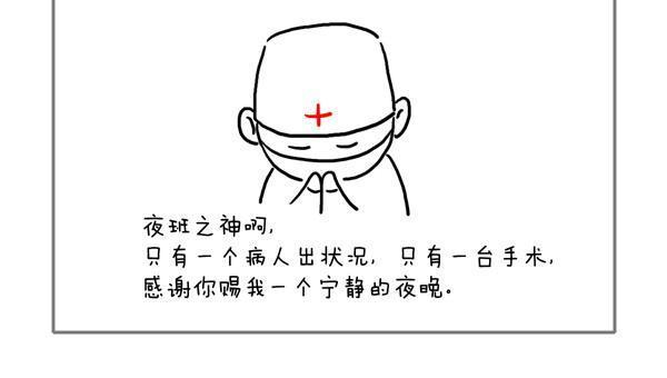 小医生日记-微漫画_渔歌医疗|【小医生日记】值夜班