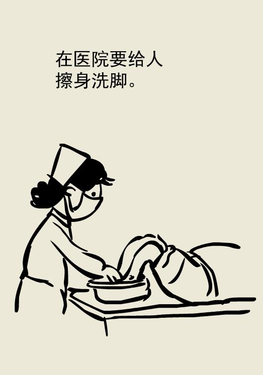 医疗事故手绘漫画